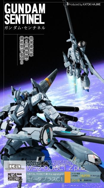 METAL ROBOT魂(Ka signature) ゼータプラス C1 商品説明 (5)