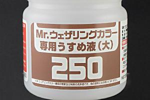 Mr.ウェザリングカラー専用うすめ液(大)t