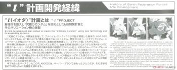 MG PLAN303E ディープストライカーの説明書画像 (1)