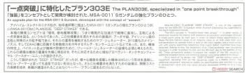 MG PLAN303E ディープストライカーの説明書画像 (2)