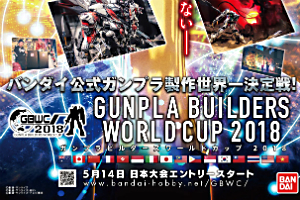 GUNPLA BUILDERS WORLD CUP 2018 t