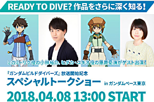 DIVE TO GUNDAM BUILD DIVERS スペシャルトークショーt