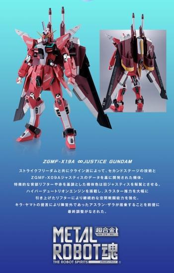METAL ROBOT魂 インフィニットジャスティスガンダムの商品説明画像 (6)