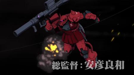 『機動戦士ガンダム THE ORIGIN 誕生 赤い彗星』予告3 (7)