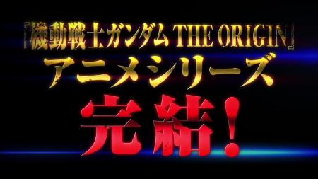 『機動戦士ガンダム THE ORIGIN 誕生 赤い彗星』予告3 (8)