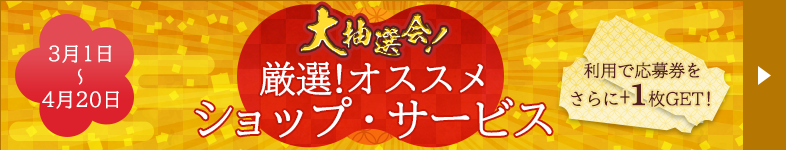 banner_superlottery201803_recommend.png