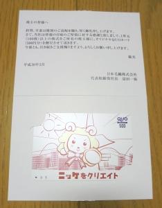 ニッケ株主優待クオカ