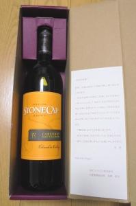 日本フイルコン株主優待ワイン