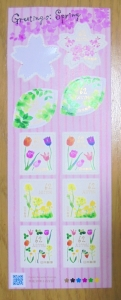 春のグリーティング切手