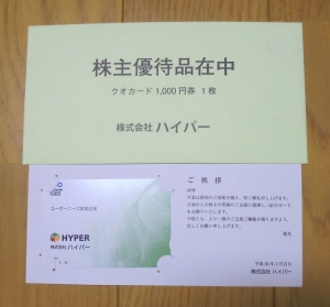 ハイパー株主優待クオカ