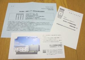 土木管理総合試験所株主優待