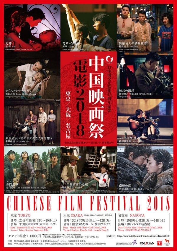 中国映画祭「電影 2018」