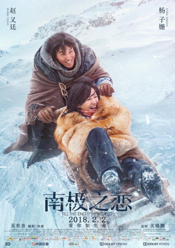 「南極の恋」