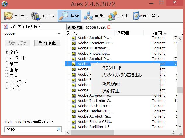 ファイル共有ソフトの現状調査 23-29-59-708