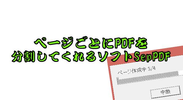 PDFを分割06 01-37-57-740