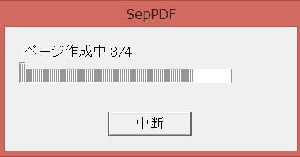 PDFを分割3-06 01-27-28-112