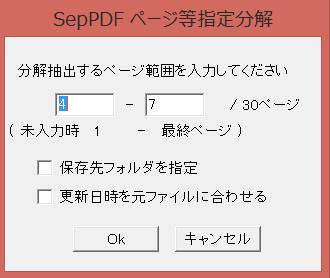 PDFを分割-06 01-27-16-972