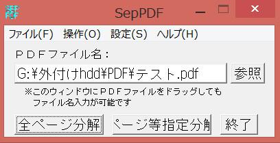 PDFを分割 01-26-12-422