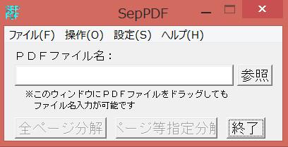 PDFを分割06 01-24-35-164