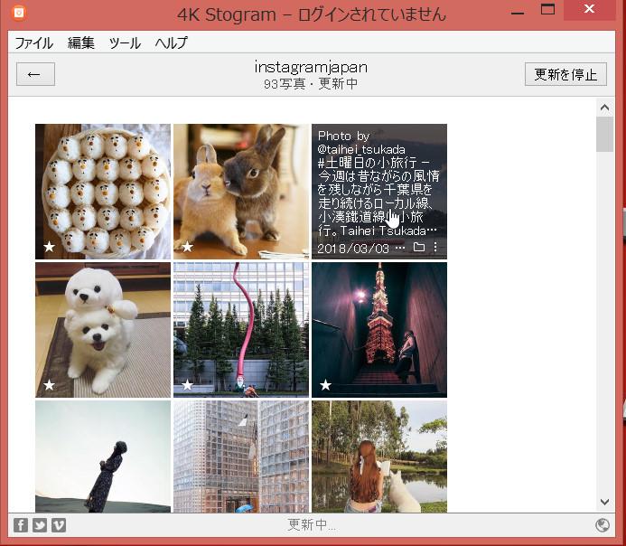 インスタグラムの写真をダウンロードする方法12