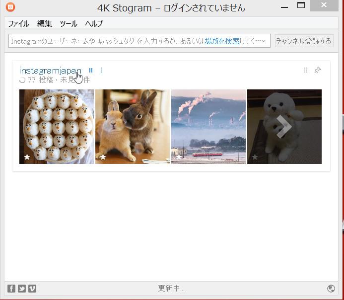 インスタグラムの写真をダウンロードする方法11