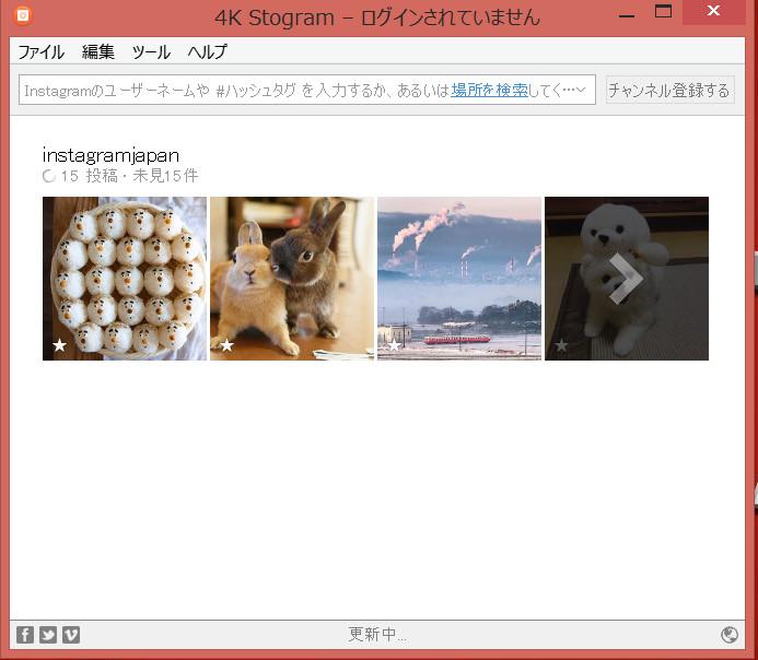 インスタグラムの写真をダウンロードする方法10