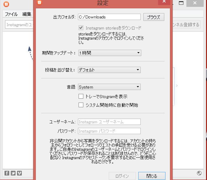 インスタグラムの写真をダウンロードする方法8