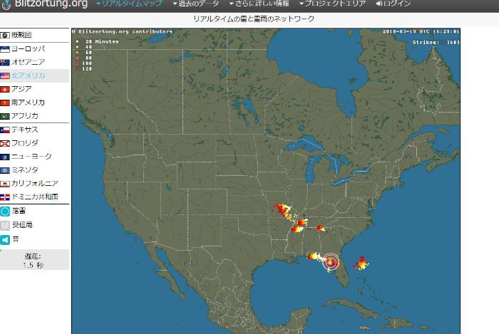 落雷情報をリアルタイムで確認4