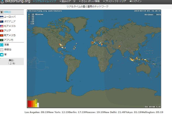 落雷情報をリアルタイムで確認2