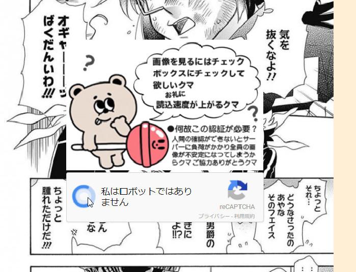 漫画村の実態調査8