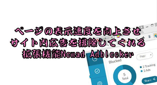 Nomad Adblocker1