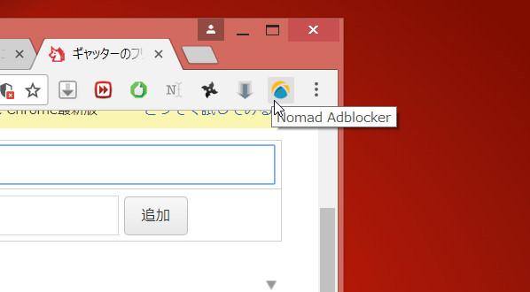 Nomad Adblocker2