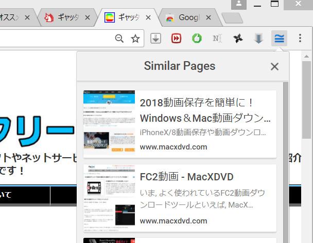 類似サイトを探す3