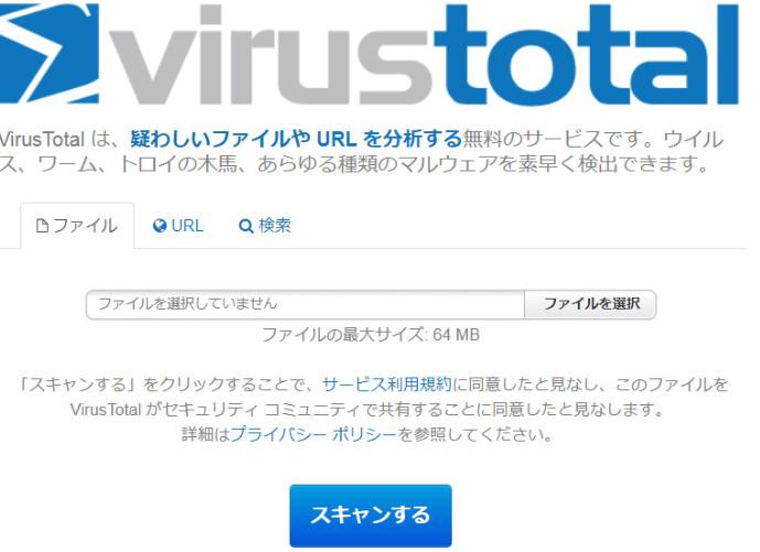 VirusTotal2.jpg