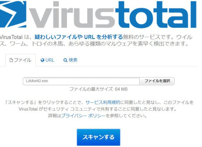 VirusTotal3.jpg