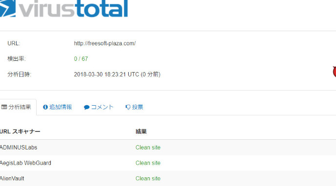 VirusTotal7.jpg