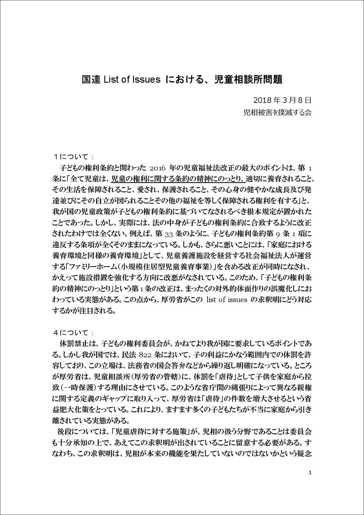 list_of_Issue_2018児相被害を撲滅する会見解-001