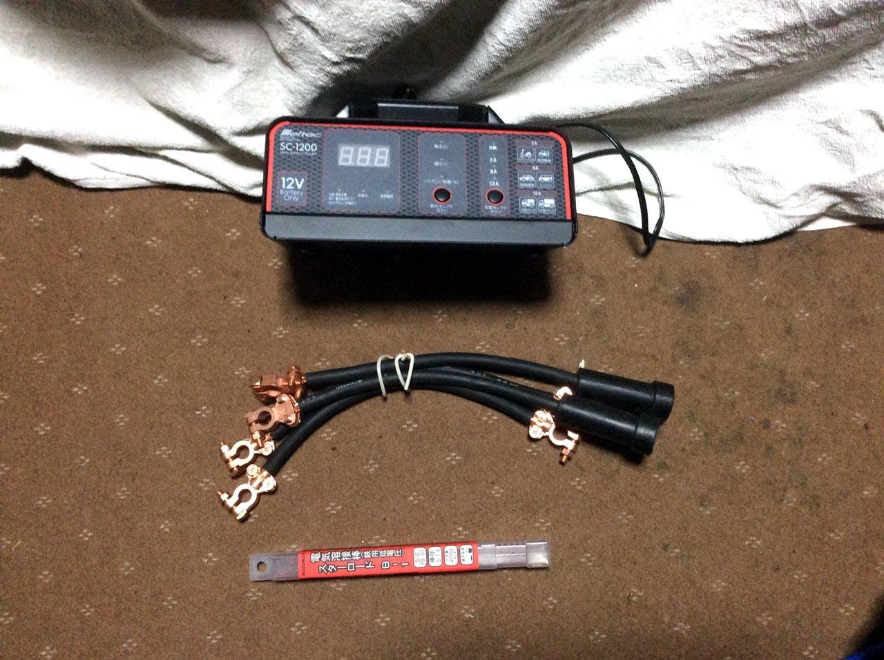 充電器SC1200とバッテリー接続コード