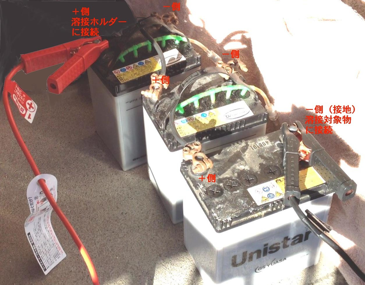 バッテリー接続の模様
