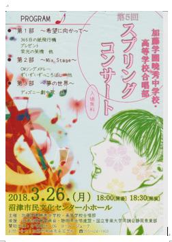 合唱部コンサート2018新