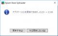 Epson View Uploader V2.3.0