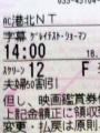 「グレイテスト・ショーマン」鑑賞