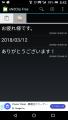 SH-02Hでのコピー履歴SH(aNdClipで代用2)