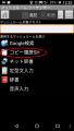 SH-02Hでのコピー履歴SH(マッシュルームシーケンサー2)
