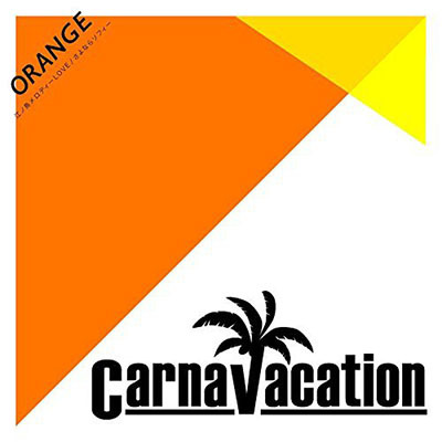 Carnavacation「ORANGE」