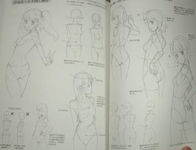 112・マンガの基礎デッサン 女のコキャラ編・7