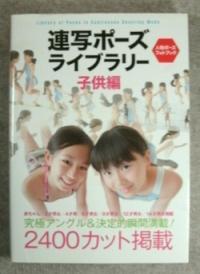 92・連写ポーズライブラリー 子供編 究極アングル&決定的瞬間満載!!・1