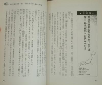 江戸300潘の意外なその後 (3)