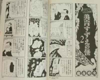 117・ガラスの仮面ファンブック・4