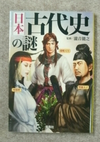 113・日本古代史の謎・1